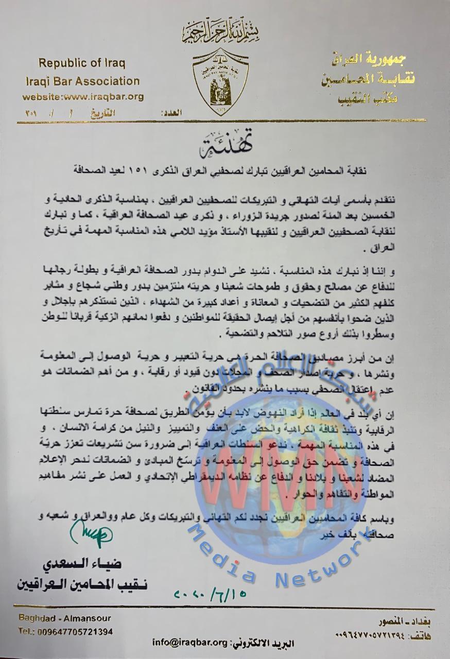 بالوثيقة..نقابة المحامين العراقيين تبارك الاسرة الصحفية بمناسبة الذكرئ (١٥١) لعيد الصحافة