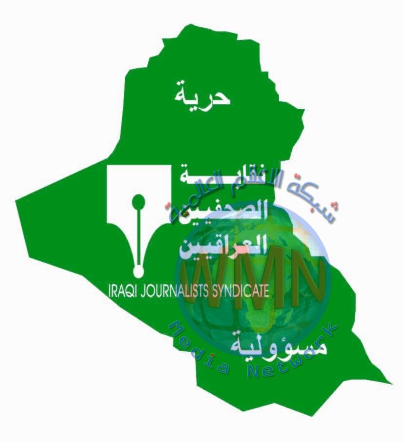 نقابة الصحفيين العراقيين تعزي الأسرة الصحفية بوفاة الزميل الصحفي علي وحيد خصاف
