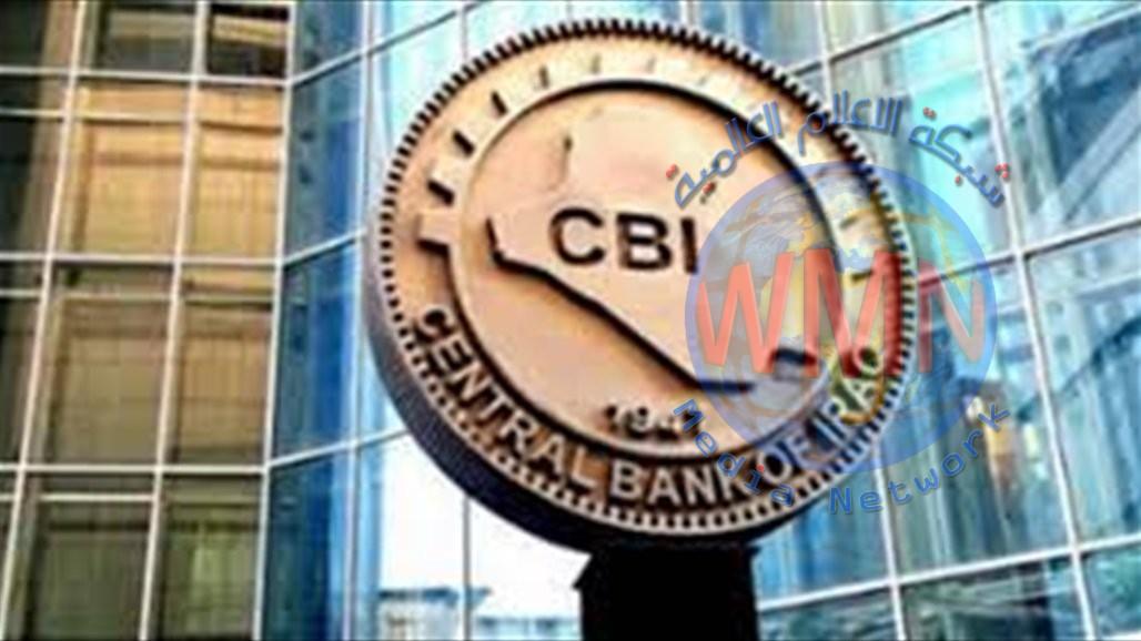 البنك المركزي يعاود بيع السبائك والمسكوكات الذهبية وينشر جدولا بها