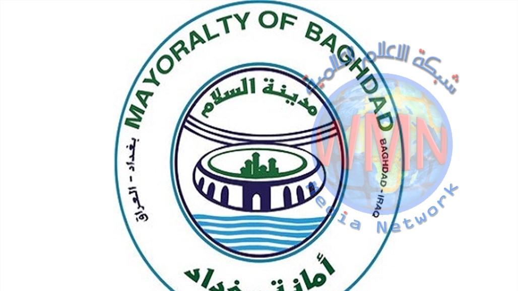 امانة بغداد: تعفير مستشفيين وسط العاصمة