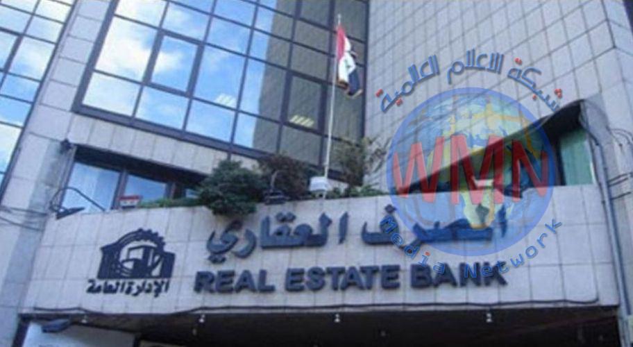 المصرف العقاري: تأجيل استيفاء الأقساط الشهرية لمبادرة البنك المركزي