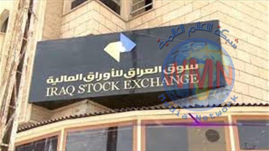 سوق العراق: ارتفاع عدد الأسهم المتداولة وقيمتها خلال الأسبوع الماضي