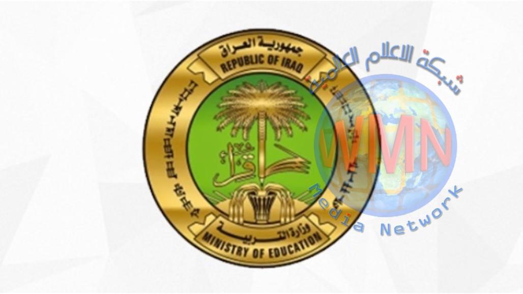 وزير التربية يوجه باعتماد معدل 95% للتقديم على مدارس المتميزين وكلية بغداد