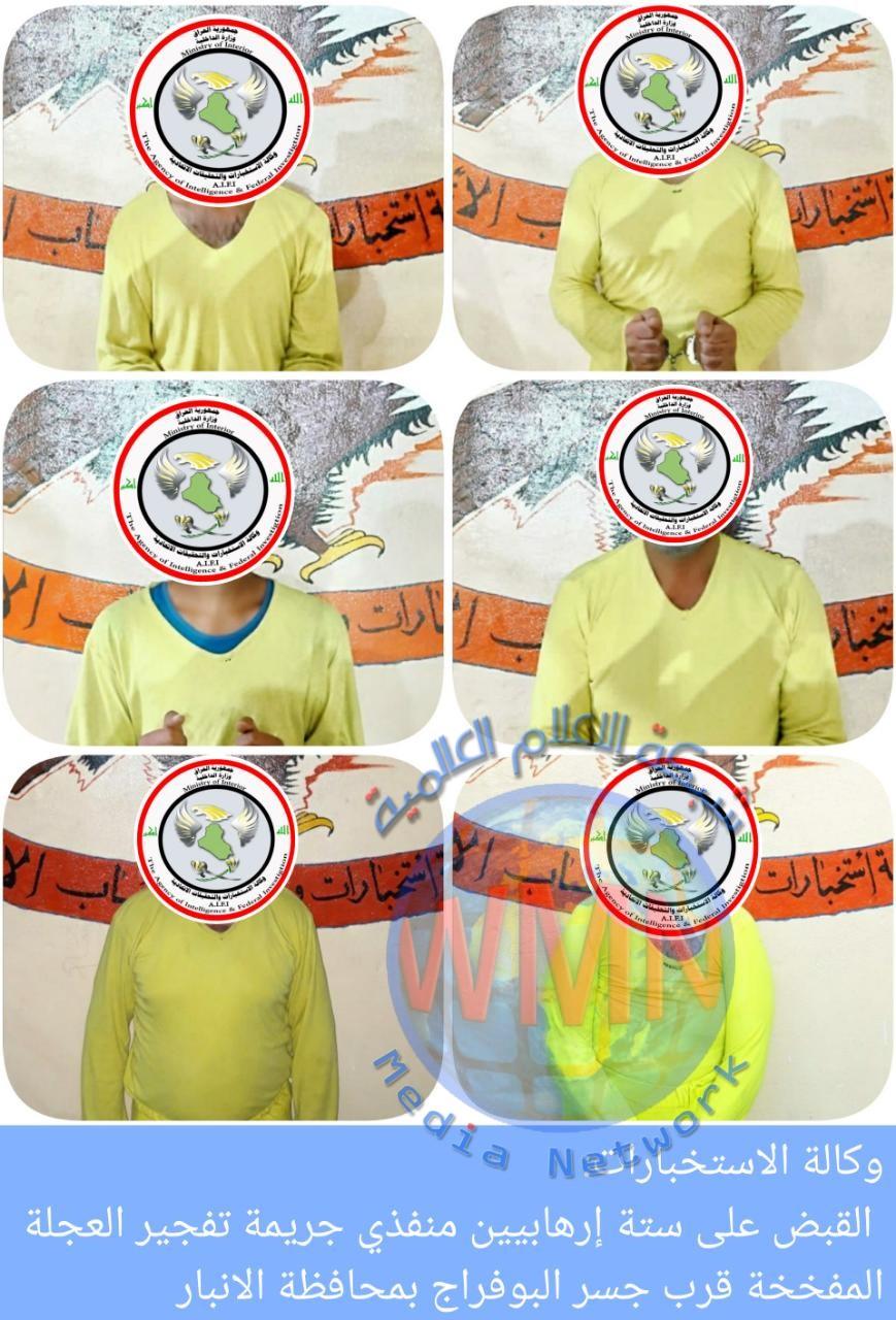 وكالة الاستخبارات: القبض على ستة إرها،بيين منفذي جريمة تفجير العجلة المفخخة قرب جسر البوفراج بمحافظة الانبار