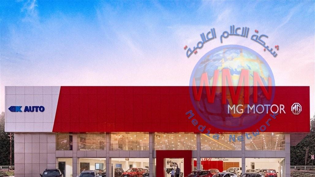 شركة MG البريطانية تجد مكاناً جديداً لها في العراق مع GK Auto