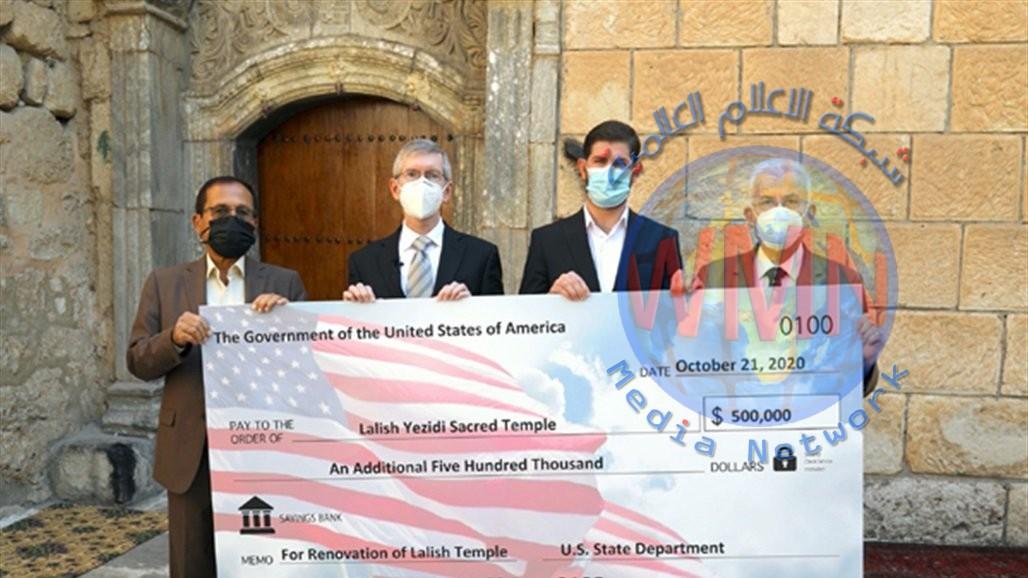 واشنطن تقدم مساعدة مالية للايزيديين