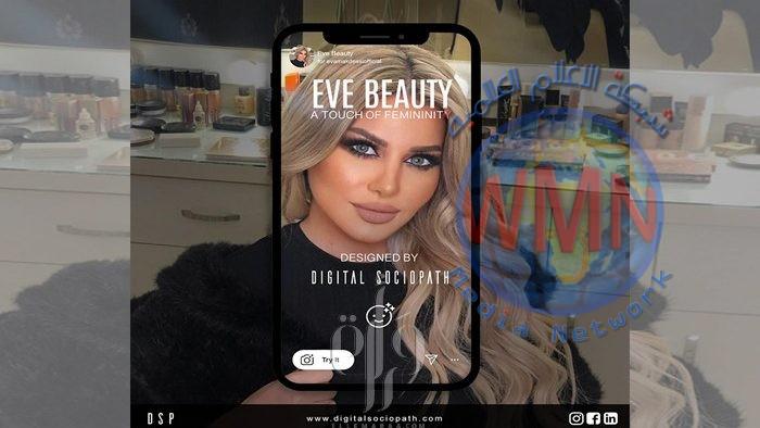 """خبيرة الجمال اللبنانية """"إيفا مقدسي"""" تطلق فلتر جديد على Instagram بإسمها Eve beauty by Eva makdessi"""