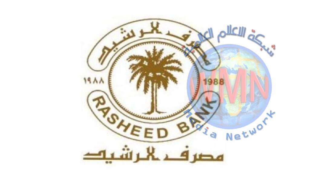مصرف الرشيد يعلن عن اعادة افتتاح فرعين في الموصل الجانب الايسر