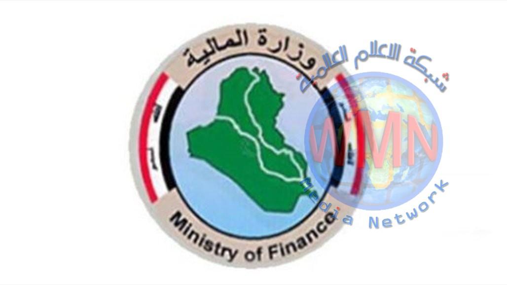 وزارة المالية تصدر بياناً بشأن الغاء الاعفاءات والاستثناءات الكمركية للدول والمؤسسات الحكومية