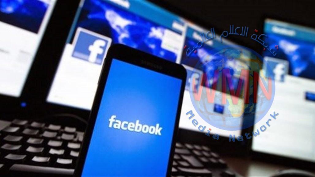 شركة فيسبوك تعلن: نعمل على حل هذه المشكلة!