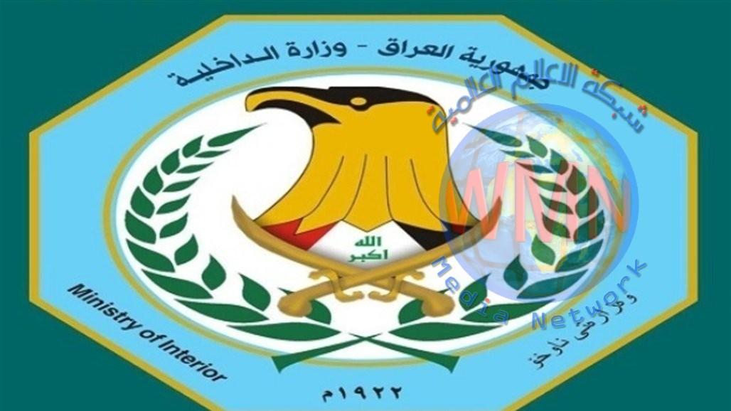 وزارة الداخلية تعلن توطين رواتب منتسبيها في جميع المحافظات