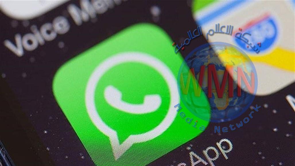 سياسة الخصوصية الجديدة في واتساب تنص على حذف هذه الحسابات