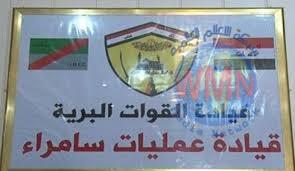 عمليات سامراء: انسيابية في حركة السير على طريق الانبار – صلاح الدين