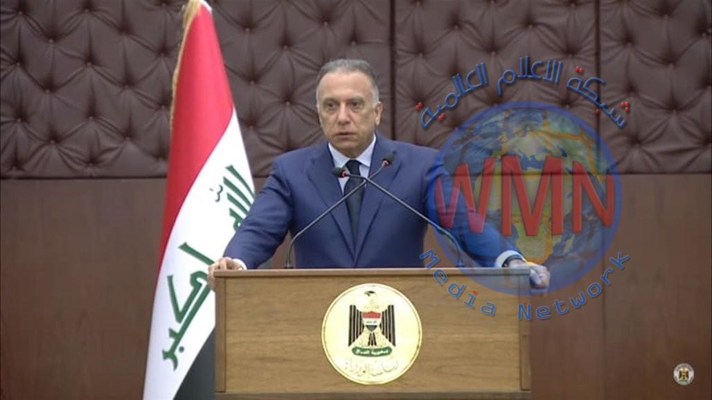 الكاظمي : العراق أمام فرصة حقيقية لاستعادة دوره التاريخي في المنطقة والعالم