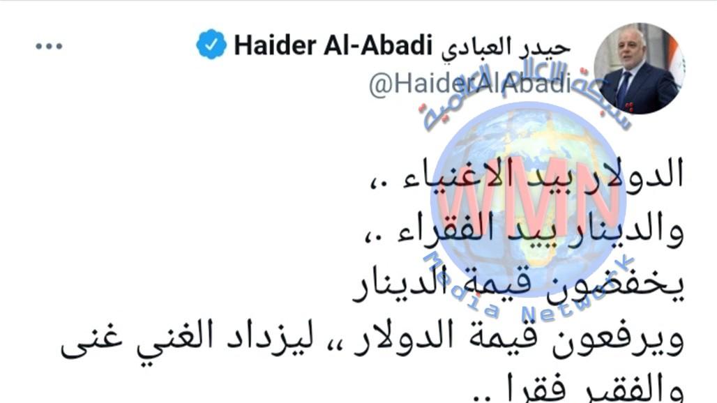 العبادي ينتقد اصرار مجلس النواب والحكومة برفع قيمة الدولار