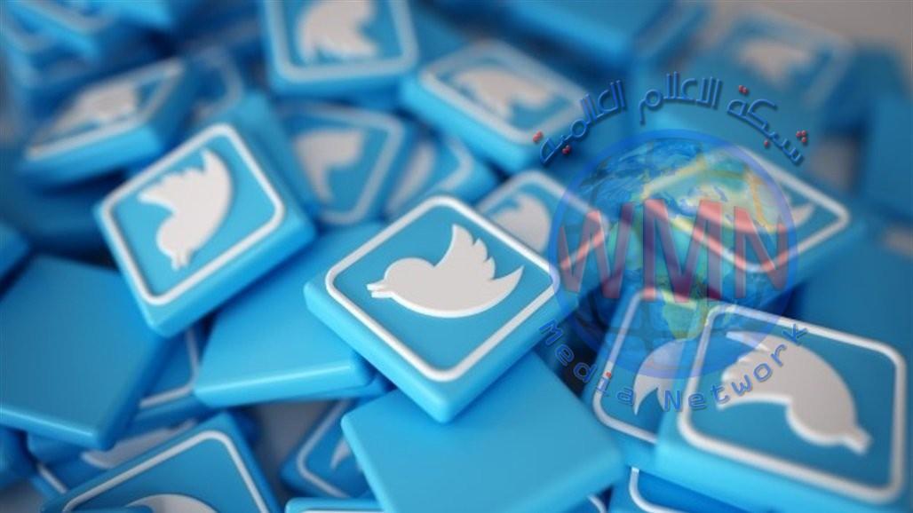 """""""تويتر"""" تمنح مستخدميها ميزات جديدة لـ """"الخصوصية"""""""