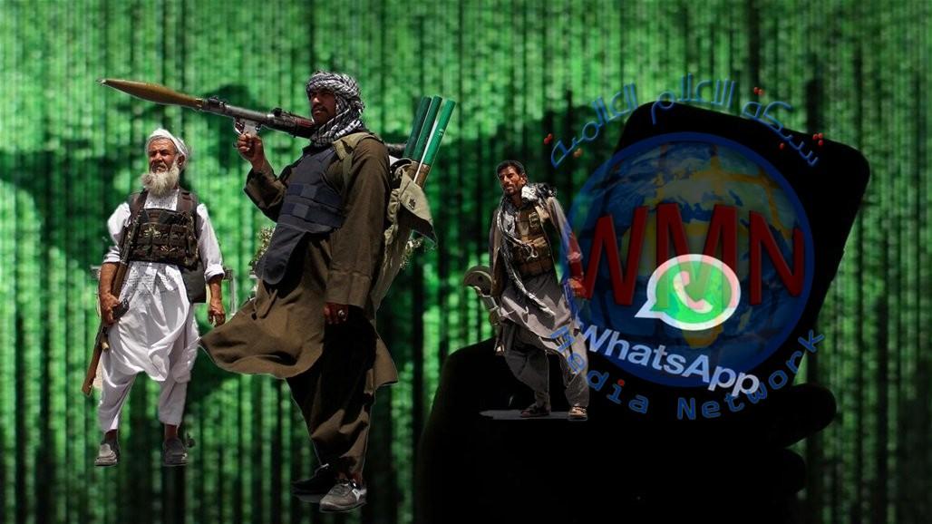 """""""واتساب"""" يغلق مجموعة أنشأتها طالبان لتلقي شكاوى الأفغان"""