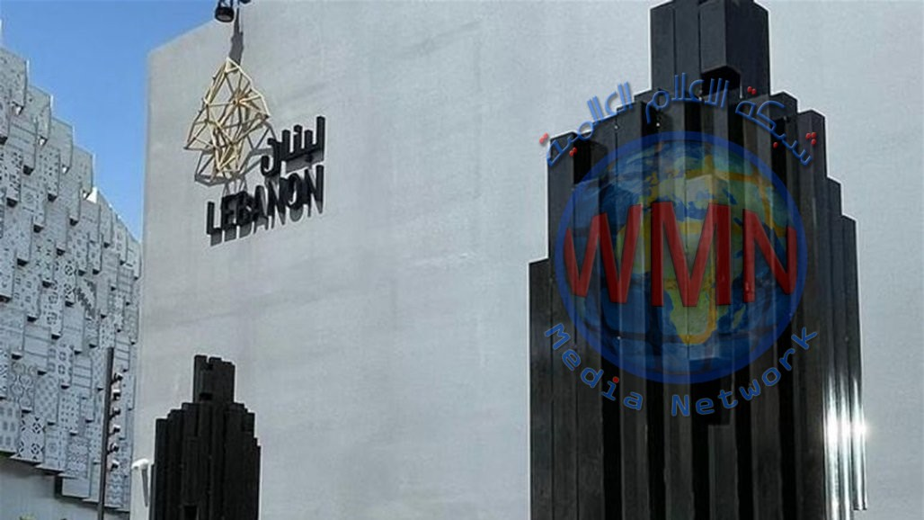 رغم أزماته… لبنان يشارك في اكسبو دبي 2020