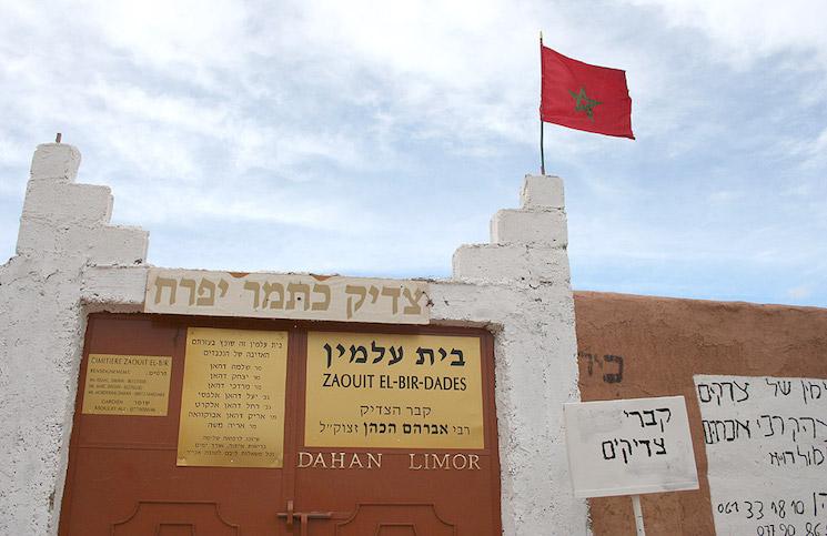 المغرب يريد استعادة ذاكرة اليهود