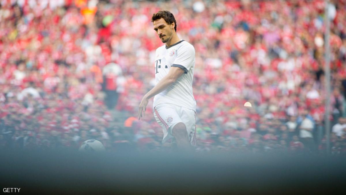 بايرين ميونخ يؤكد غياب هوملز عن موقعة ريال مدريد