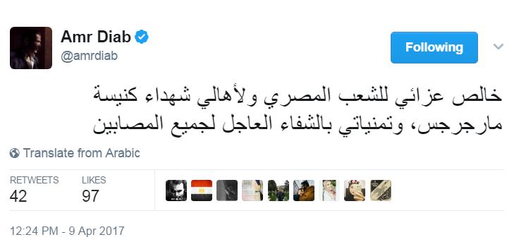 عمرو دياب يعزي أهالي ضحايا انفجار كنيسة طنطا
