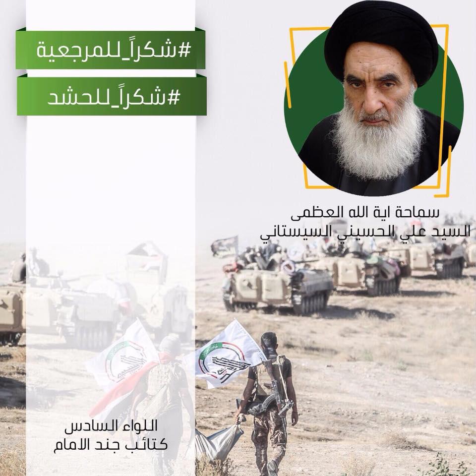 """الحركة الاسلامية في العراق تطلق حملة """"شكرا للمرجعية"""""""