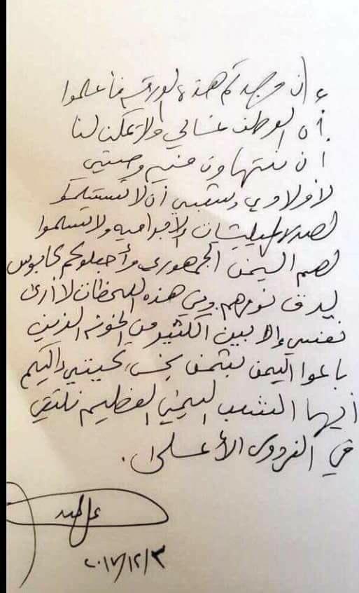 رسالة بخط علي عبدالله صالح يكشف سر مقتله ووصيته لليمنيين