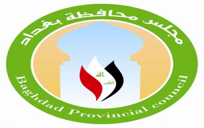 مجلس بغداد يؤجل عقد جلساته للاسبوع الثالث على التوالي