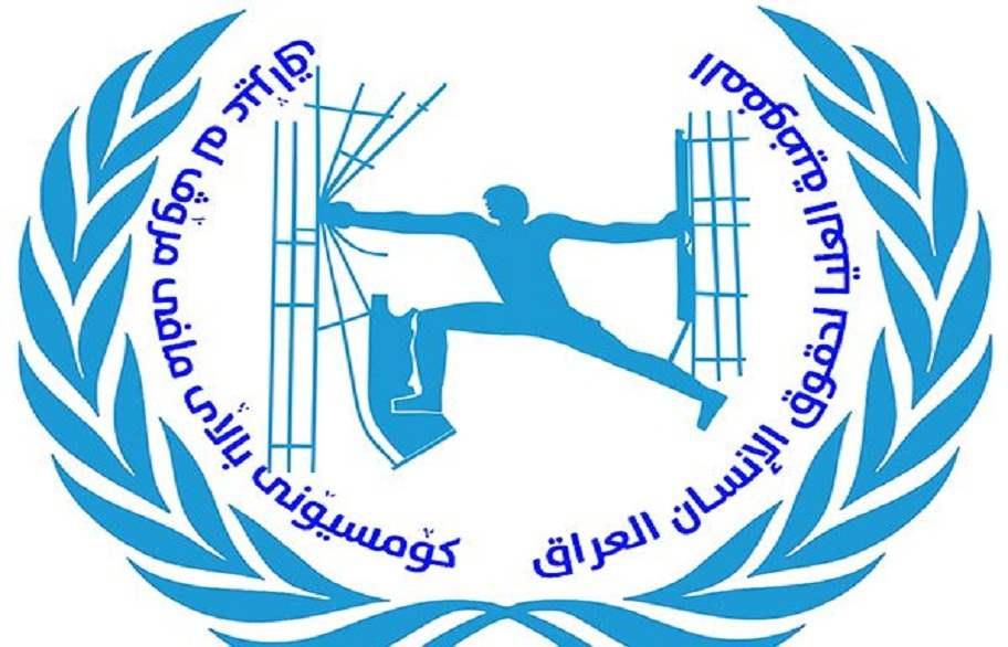 مفوضية حقوق الانسان تطالب باتخاذ اجراءات تحد من ارتفاع المواد الغذائية خلال شهر رمضان