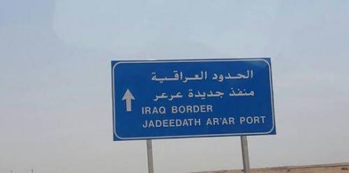 تشغيل ساحة للتبادل التجاري بمنفذ عرعر مع السعودية