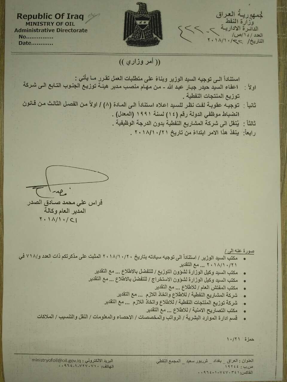 بالوثيقة  إعفاء مسؤول كبير في وزارة النفط