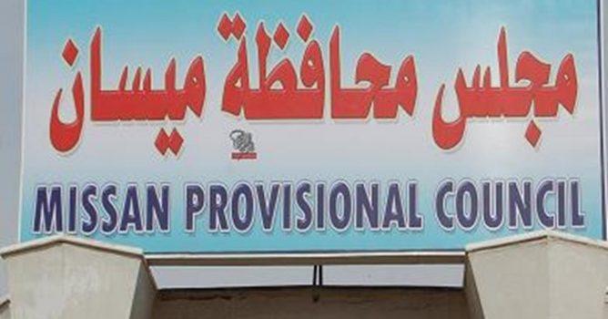 """مجلس ميسان يعطل الدوام الرسمي يوم غد بمناسبة ذكرى استشهاد الرسول """"ص"""""""