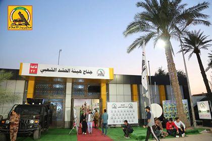 جناح هيئة الحشد الشعبي في معرض بغداد الدولي