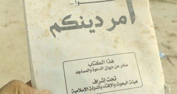 """الحشد يضع يده على وثائق رسمية لـ""""داعش"""" خلال عمليات جنوب غرب كركوك"""