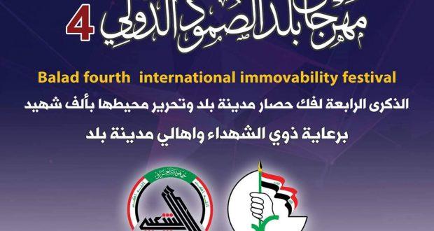 مهرجان بلد الصمود الدولي الرابع ينطلق غدا الأربعاء بذكرى فك الحصار عن المدينة