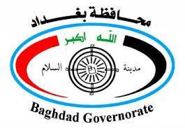 مجلس بغداد : توزيع الاراضي تحتاج الى اعداد دراسة متكاملة من شأنها تأمين الارض المناسبة
