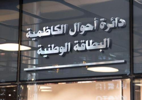 الداخلية تحدد موعد وقف العمل بهوية الاحوال المدنية وشهادة الجنسية