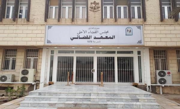 المعهد القضائي يعلن النتائج النهائية للمتقدمين للدورة 41 ويحدد موعد الدوام الرسمي
