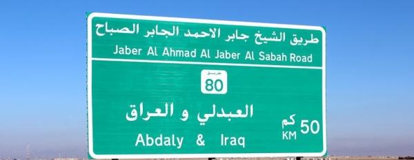 الكويت : استعجال المنطقة الحرة مع العراق