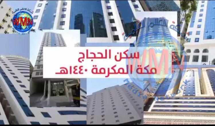 بالفيديو .. تعرف على سكن الحجاج العراقيين في مكة المكرمة لموسم الحج المقبل 2019 وما هي مميزاته ؟