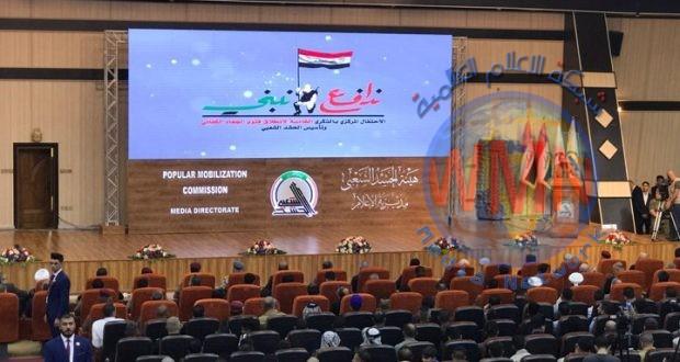 إنطلاق فعاليات الحفل المركزي لإحياء الذكرى السنوية الخامسة للفتوى وتأسيس الحشد الشعبي