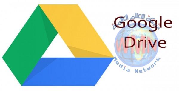 غوغل درايف يختبر ميزة جديدة لحفظ الملفات دون إنترنت