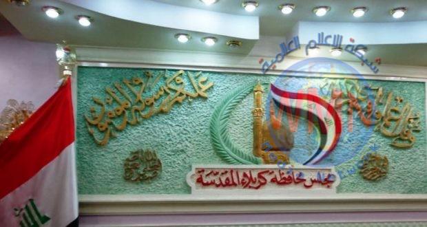 مجلس كربلاء: المحافظة مُؤمَّنة بالكامل من قبل الحشد والقوات الأمنية