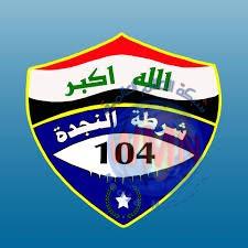دوريات نجدة بغداد تلقي القبض علئ شخص اطلق النار بالفضاء