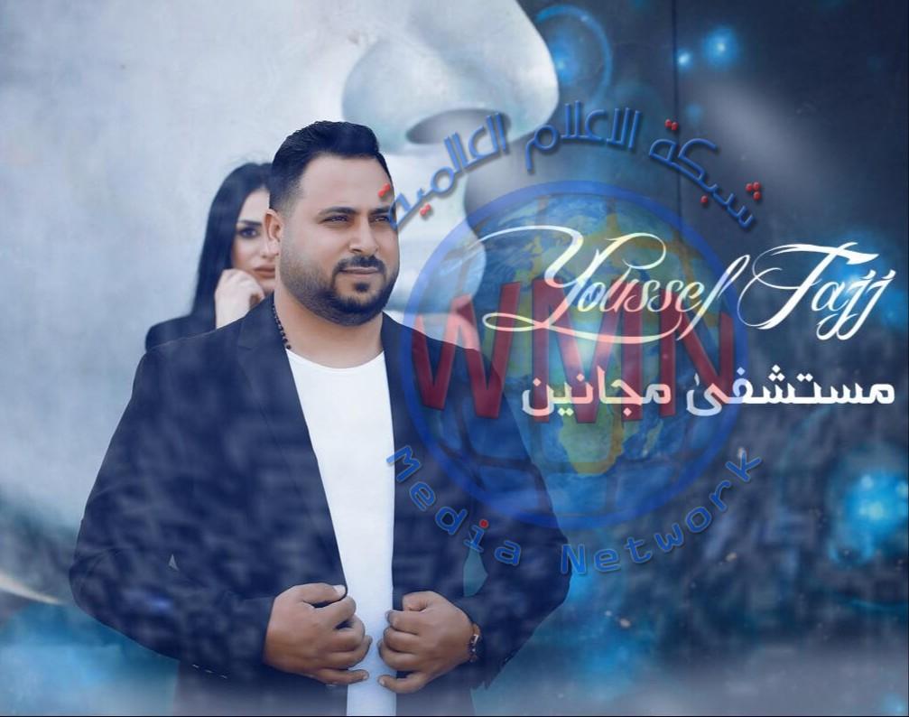 اللبناني يوسف تاج يطرح اغنيته الجديدة مستشفى مجانين