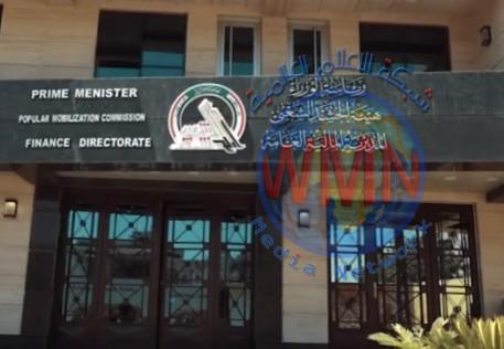 """مالية الحشد تستنفر لإسدال الستار على """"الكي كادر"""": 85 موظفا و20 لجنة لإكمال المهمة"""