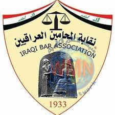 تأسيس المرصد القانوني في نقابة المحامين العراقيين