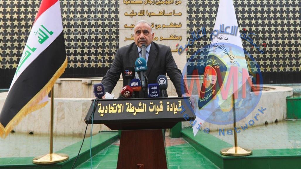 عادل عبد المهدي: نسمع مطالب شعبنا ونلبيها وتقرير اللجنة التحقيقية مهني