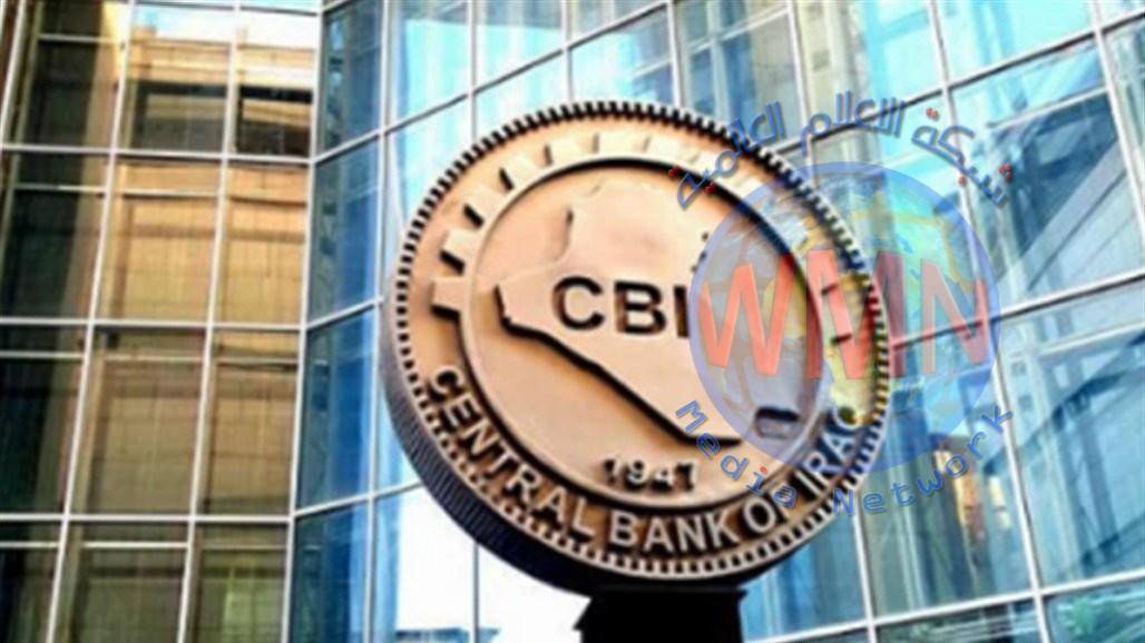 البنك المركزي: منح شهادة تأسيس {الشركة العراقية لضمان الودائع}