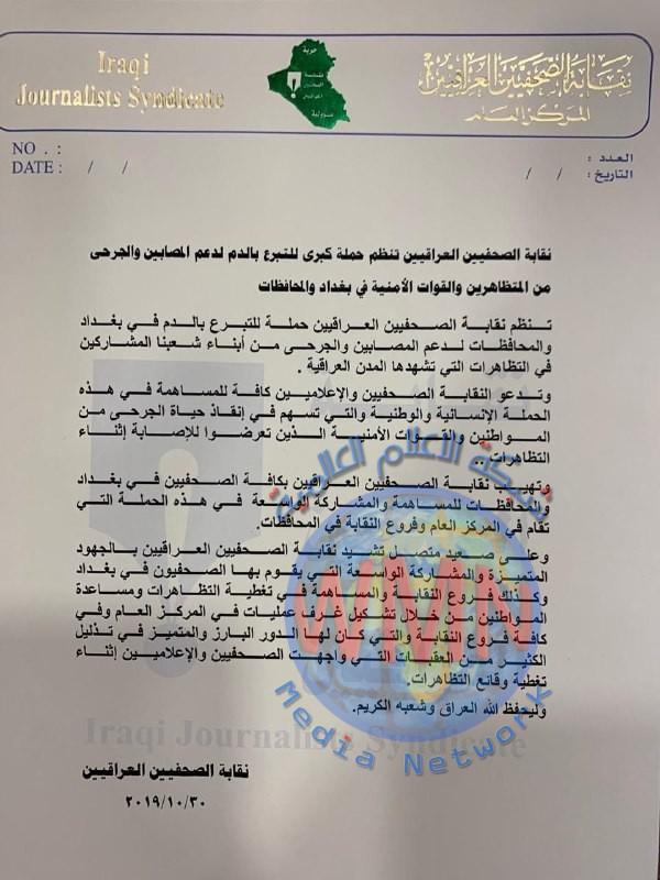 نقابة الصحفيين العراقيين تنظم حملة كبرى للتبرع بالدم لدعم المصابين والجرحى من المتظاهرين والقوات الأمنية في بغداد والمحافظات